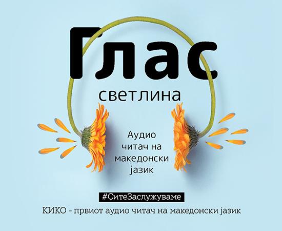 Кико – Прв бесплатен аудио читач на македонски јазик
